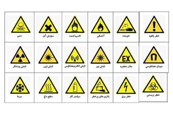 علائم هشدار دهنده در آزمایشگاه شیمی را بشناسیم