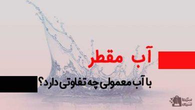 Photo of با مهم ترین تفاوت های آب مقطر و آب معمولی آشنا شوید!