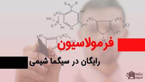 فرمولاسیون محصولات شیمیایی