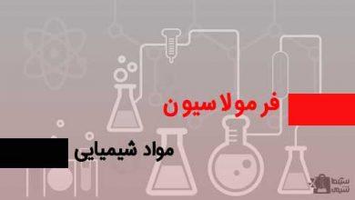 Photo of بهترین و قوی ترین فرمولاسیون رایگان مواد شیمیایی