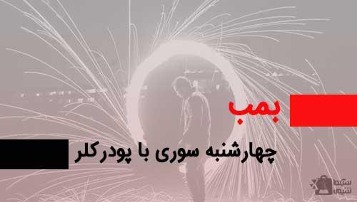 بمب چهارشنبه سوری