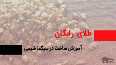 Photo of از طرز تهیه تا کاربرد اسید تیزاب سلطانی