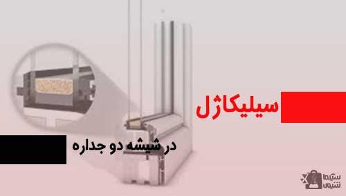 کاربرد سیلیکاژل