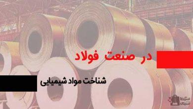 Photo of ردپای مواد شیمیایی در صنعت فولاد
