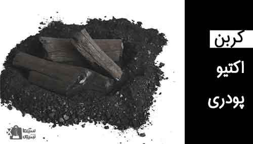 خرید کربن اکتیو پودری